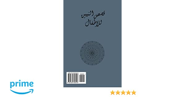 Qasas an-Nabiyin: With Interleaved Lined Pages for