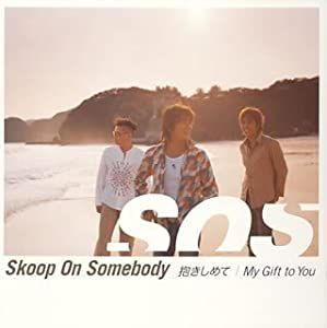 Skoop On Somebody - 抱きしめて/My Gift to You