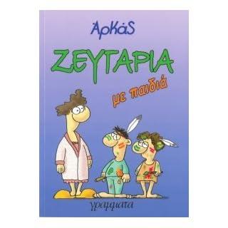Zevgaria Me Paidia / Ζευγάρια με παιδιά