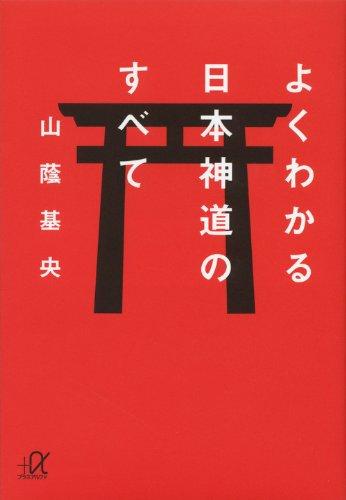 Yoku wakaru nihon shintō no subete par Motohisa Yamakage