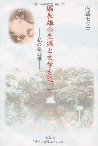 Hori tatsuo no shogai to bungaku o otte : Watakushi no hori tatsuo