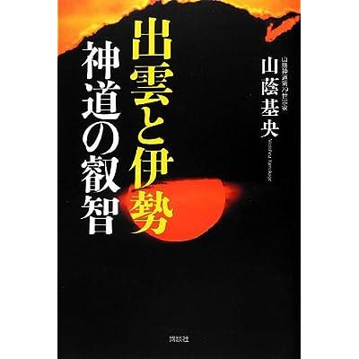 Izumo to Ise : Shintō no eichi