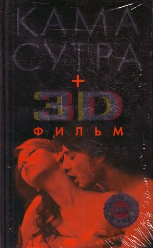 Kamasutra (+ 3D film) par Osheverova L