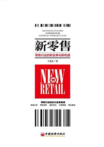 新零售:零售行业的新变革与新机遇 (English Edition) eBook: 先庆著 ...