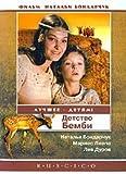Detstvo Bembi (Bambi's Kindheit) (Engl.: Bambi's Childhood) - russische Originalfassung [Детство Бемби]