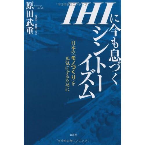 IHI ni ima mo ikizuku shinto izumu : Nihon no monozukuri o genki ni suru tameni.
