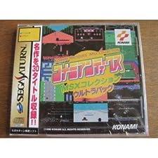 Konami Antiques MSX Collection Ultra Pack [Japanische Importspiele]