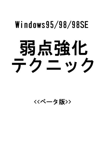 Collection of technique that can strengthen a weak point of Windows95/98/98SE trick perfection (Japanese Edition)