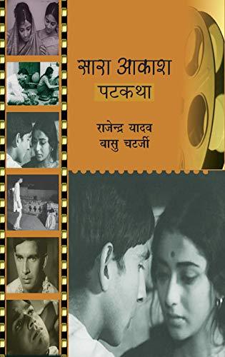 Sara Aakash Patkatha (Hindi Edition) por Rajendra Yadav & Basu Chatterji