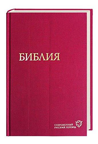 Bibel Russisch - библия: Übersetzung in der Gegenwartssprache