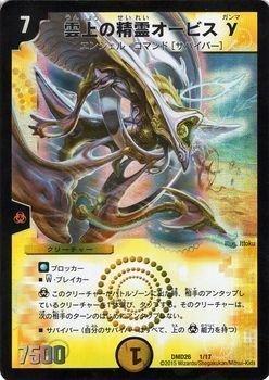 espiritu-duel-masters-de-nubes-orvis-ficha-de-la-promocioen-superviviente-de-la-evolucioen-to-dmd26-