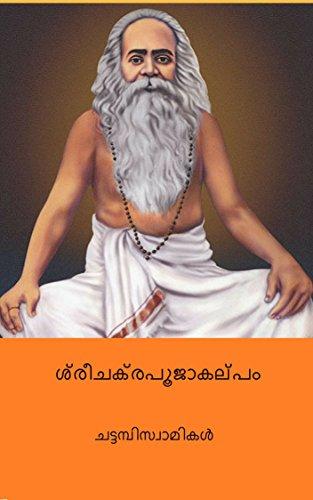 ശ്രീചക്രപൂജാകല്പം ( Srichakra Pujakalpam ) (Malayalam Edition) por Chattampi Swamikal