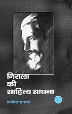 Nirala Ki Sahitya Sadhana: A Critical Study of Nirala