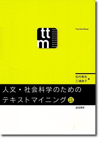 人文・社会科学のためのテキストマイニング[改訂新版]