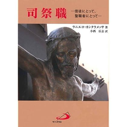 Shisaishoku : Shinto ni totte seishokusha ni totte.