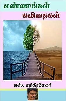 எண்ணங்கள் கவிதைகள்  (Tamil Edition) par [Chandrasekar, Selvaraj]