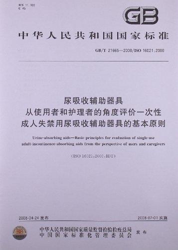 尿吸收辅助器具 从使用者和护理者的角度评价一次性成人失禁用尿吸收辅助器具的基本原则(GB/T 21665-2008)(ISO 16021:2000)