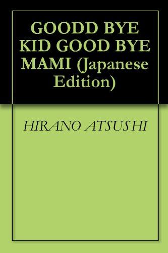 GOODD BYE KID GOOD BYE MAMI (Japanese Edition)