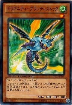 Yu-Gi-Oh! / 8. Phase / DTC 3-JP 013 Dragoniti - Brandy Stock -