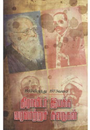 1912லிருந்து 1973வரை திராவிடர் இயக்க வரலாற்றுச் சுவடுகள்: From 1912 To 1973 - Dravidar Iyakka Varalatru Suvadugal (Tamil Edition) por தஞ்சை மருதவாணன்
