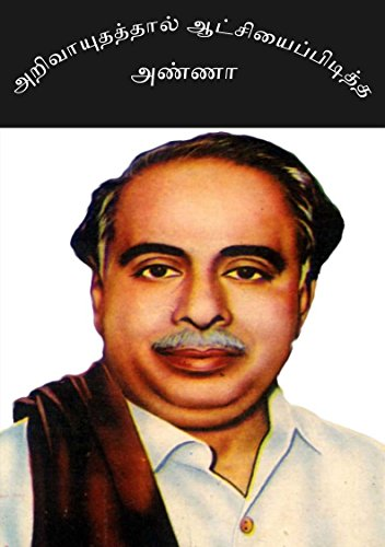அறிவாயுதத்தால் ஆட்சியைப்பிடித்த அண்ணா: அண்ணா (Tamil Edition) por kumarakrishnan karthikeyan