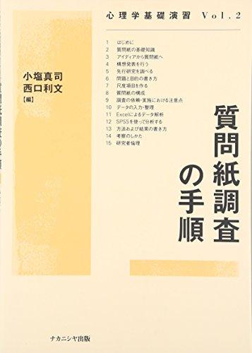 質問紙調査の手順 (心理学基礎演習)