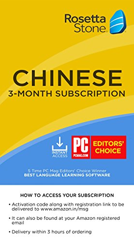 Rosetta Stone Learn Chinese (Mandarin) for 3 Months on iOS, Android, PC, and Mac - Mobile & Online Access (Email Delivery in 2 Hours - No CD) (Activation Key Card)