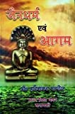 Jain Dharma evam Agam
