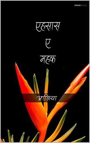 EHSAAS E MEHEK (Hindi Edition)