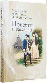A. S. Pushkin, N. V. Gogol, F. M. Dostoevskiy. Povesti i rasskazy