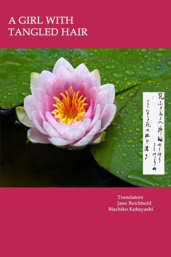 A Girl with Tangled Hair: The 399 Tanka in Midaregami ? Tangled Hair by Akiko Yosano