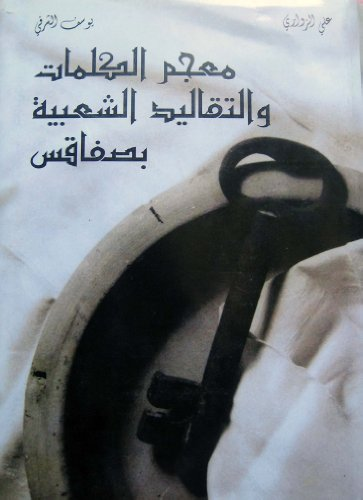 Dictionnaire des locutions et des traditions populaires à Sfax (Mo'jam al-kalimat wa at-taqalid ach-cha'bia bi safaqis) par A. Zouari et Y. Charfi
