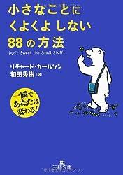 Chiisana koto ni kuyokuyoshinai 88 no hoÌ