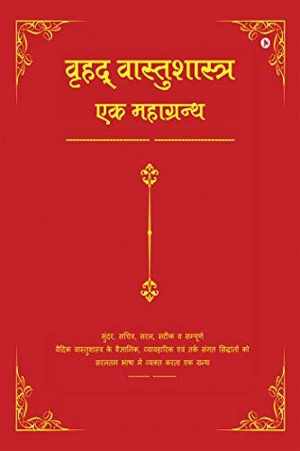 'Vrihad Vastushastra-ek Mahagrantha'