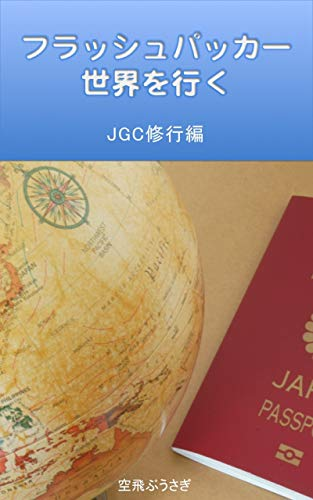 World trip by flash packer  Challenging for JAL global club (HINOMARUNABE BUKKUSU) (Japanese Edition)