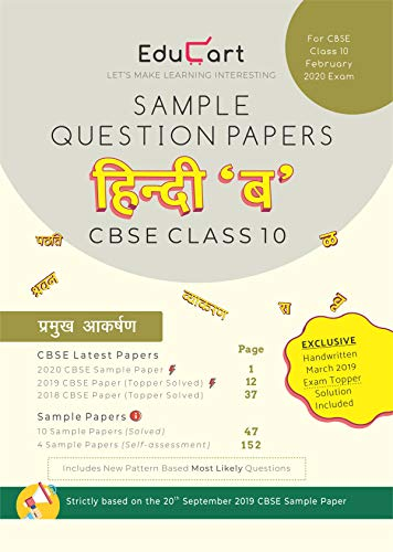 CBSE Sample Question Papers Class 10 Hindi B for February 2020 Exam