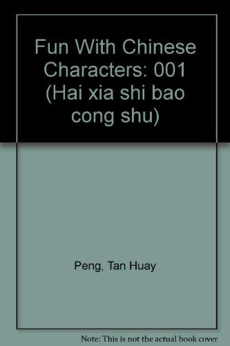 fun-with-chinese-characters-volume-1-hai-xia-shi-bao-cong-shu-the-straits-times-collection-by-tan-hu