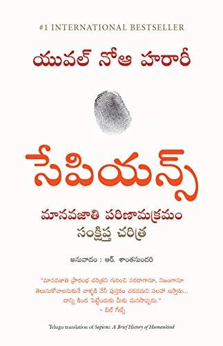 Sapiens (Telugu)