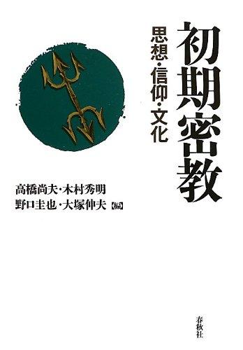 Shoki Mikkyo : shiso, shinko, bunka