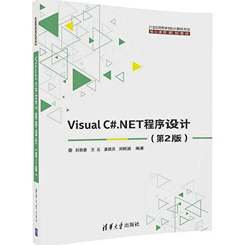 Visual C#.NET程序设计(第2版)/21世纪高等学校计算机专业·核心课程规划教材