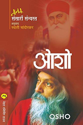 NANAK SANSARI SANYASTA (Marathi Edition) eBook: OSHO, SWATI ...