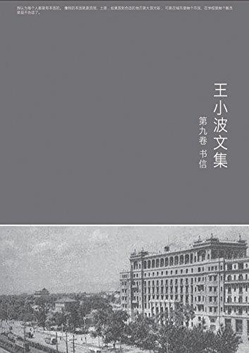 王小波全集.第九卷,书信 (Chinese Edition) por 小波 王