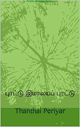 புரட்டு இமாலயப் புரட்டு: Purattu Himalaya Purattu (Tamil Edition) por தந்தை பெரியார்