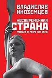 Несовременная страна: Россия в мире XXI века (Russian Edition)