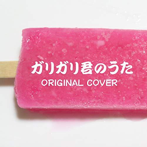 Gari gari kun ice candy theme