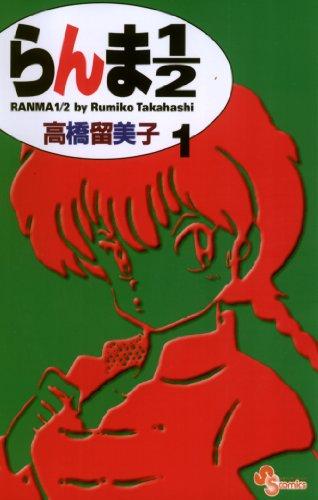 らんま1/2〔新装版〕(1) (少年サンデーコミックス)