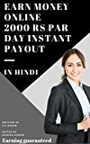 Earn money online 2000 Rs par day instent payout (English Edition)