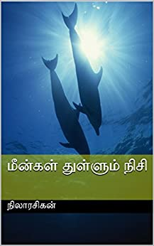 Meengal Thullum Nisi (Tamil Edition) by [நிலாரசிகன், .]