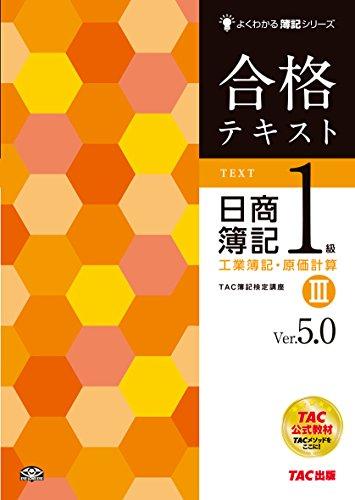 Gokaku tekisuto nissho boki ikkyu kogyo boki genka keisan : Vajon gotenzero. 3.