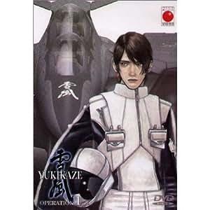 Yukikaze Vol. 1